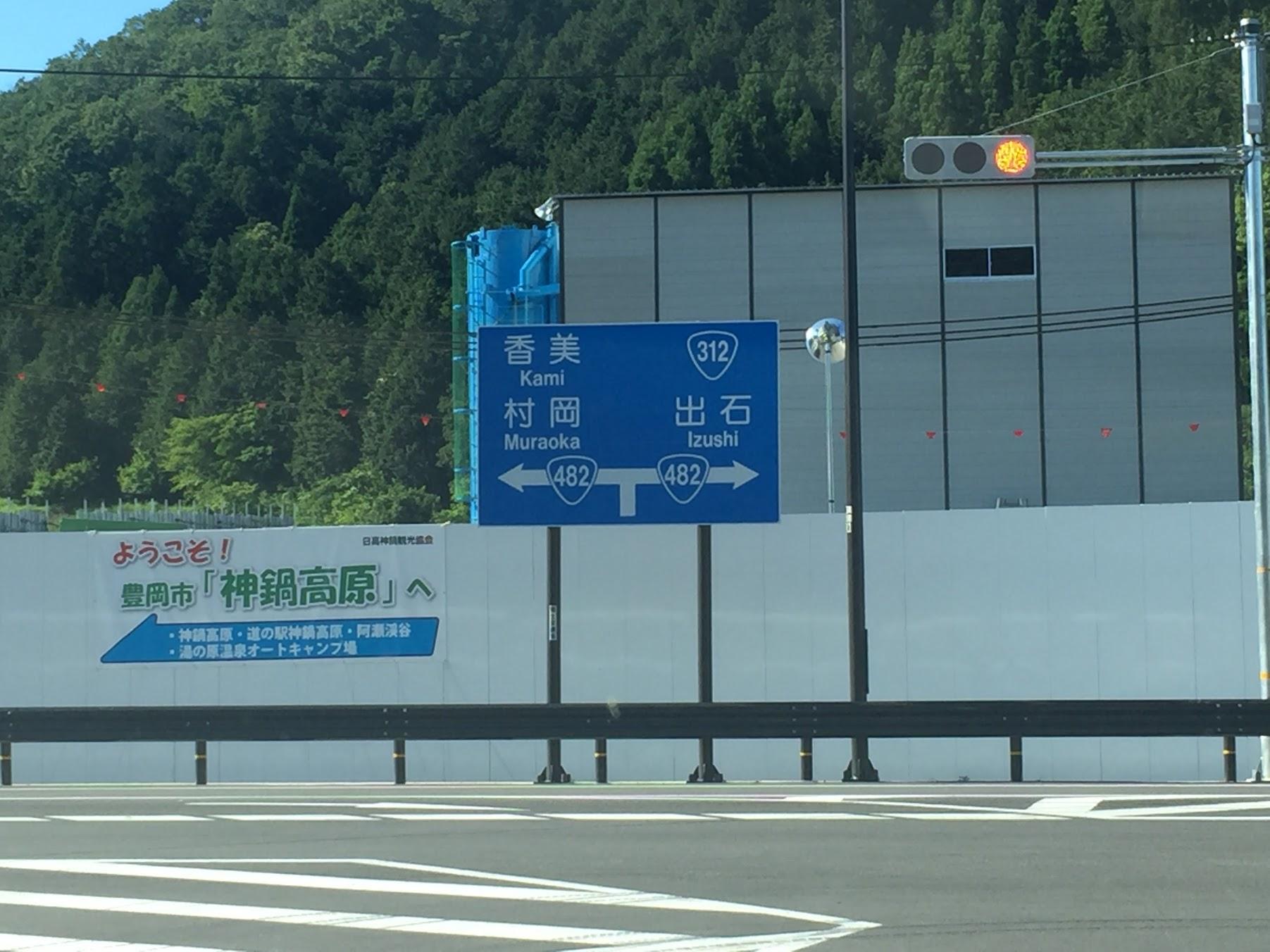 繁忙日は日高神鍋高原IC周辺の渋滞にご注意下さい!~夏休みに城崎温泉 ...