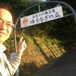 今がおススメ!!日本の夕陽百選、今子浦の「ゆうなぎの丘」に行ってみよう