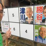 選挙になると兵庫県の広さを感じます・・・。7月2日は兵庫県知事選挙!