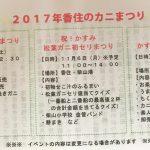 2017年の香住のカニイベントの日程が発表になりました!!
