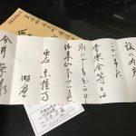 今日は出石のお話し~沢庵和尚夢見の会に入会しました!
