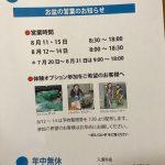 渋滞回避に注目☆「城崎マリンワールド」はお盆期間中の営業時間が早くなっています!