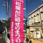 3連休明け、11月6日は今シーズンもいよいよ松葉ガニ解禁!!