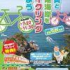 豊岡、城崎温泉、竹野、香住、浜坂など、JRの駅でレンタサイクルがあるってご存知ですか?