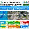 山陰海岸ジオパークが条件付き再認定(簡単にいうとイエローカード)に!!