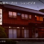 YOU TUBEにUP!☆映像作家藤原次郎氏撮影「民宿かどや松葉ガニ料理」動画を紹介します♪