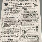 11月最初の3連休☆香住鶴さんにて「秋の蔵祭」開催されますよ!!