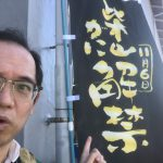 11月6日〜3月31日まで松葉ガニプランの予約は既に始まっています!!