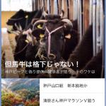 「但馬牛は格下じゃない!」という神戸新聞の記事を読んで思ったこと