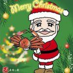 香住から、かどやからメリークリスマス!!