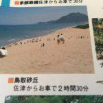 佐津から鳥取砂丘まで2時間30分が今や1時間弱に!!