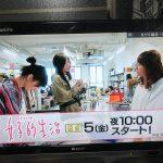 香住でのロケあり、NHKのドラマ10「女子的生活」に注目!☆1月5日夜10時より