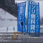 カニ旅行の帰りお子さんに「雪遊び体験させてやりたい」とお考えの親御様へ☆道の駅あゆの里矢田川