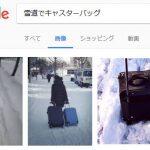 雪国への1泊2日旅行でキャスターバッグのご利用の際はご注意下さい! #北から目線