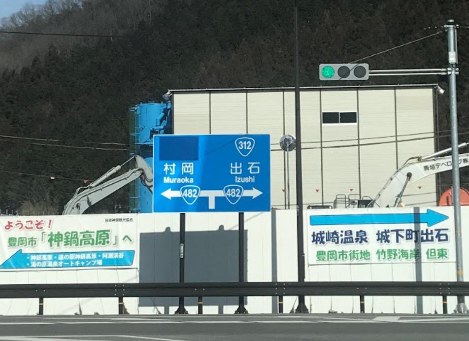 冬の北近畿豊岡自動車道を走ってみた!〜日高神鍋高原ICと但馬の ...