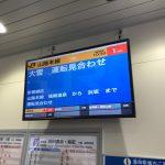 最近城崎温泉以西の列車はなぜ大雪になるとすぐに運休してしまうのか