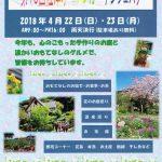2018年の第13回佐津オープンガーデンフェスタは4月22,23日です!