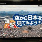 BSジャパン「空から日本を見てみよう 福知山~城崎温泉編」で当ブログの写真を使用して頂きました!