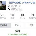 【感謝】民宿かどやFacebookページの「いいね」数がもうすぐ1000になります!!