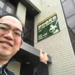 京丹後市にある野村克也ベースボールギャラリーへ行ってきました