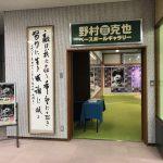 追悼★北近畿にカニ旅行の際はぜひ京丹後市にある「野村克也ベースボールギャラリー」へ!