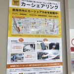 JR豊岡駅や城崎温泉駅にタイムズカープラスが進出しているのを発見!!