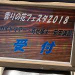 週末と平日、日月開催なのが「佐津オープンガーデンフェスタ」の魅力です♪