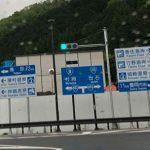 日高神鍋高原インターチェンジ出口の看板がすっきりしました♪