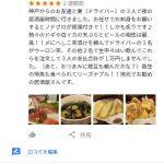 Googleマップのローカルガイドを始めました!!~民宿かどやへのクチコミ投稿も大歓迎です!