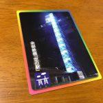 「道の駅あまるべ」の新しい道の駅カードは「クリスタルタワー」ですーー!!