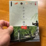 城崎温泉の散策にはこのマップが便利!「きのさき巡りMap」