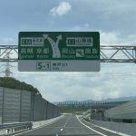新名神から箕面有料道路を使うルートは大阪から来る場合少しだけお得で楽しい!