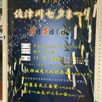 第31回目にして本格的なポスター作成!「佐津川七夕まつり」