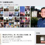 【感謝】民宿かどや「お客様の声」ブログが1000件に到達しました!!