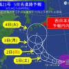 台風21号に伴う9月4,5日の休館のご連絡