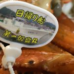 【春・秋】香住ガニプランの日帰り昼食(ランチ)は行なっていません