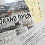 城崎温泉にアートギャラリーカフェUTSUROI TSUCHIYA ANNEXが10月1日にオープン!