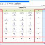 松葉ガニシーズン(11月~3月)の週末予約をとるコツ