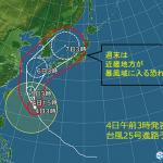 台風25号、日本列島に来そうですが、速度が速まりました!6日は厳しいですが7日は大丈夫そうです