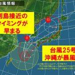明日、10月7日日曜日は通常通りの営業となります!(台風の影響は少なそうです!)