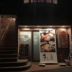 香住で魚介類をランチで楽しめるお店がまた一軒!香住港前にある海岸通り前食堂「きん魚」さん