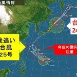 台風24号一過、大きな被害はありませんでした!次の25号の動向にも要注意です!