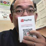 今日から【PayPay】100億円あげちゃうキャンペーンで開始!!かどやはPayPay加盟店です!