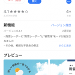 雪道、降雪確認。「ヤフー天気」アプリで雨雲→積雪での確認がとても分かりやすい!
