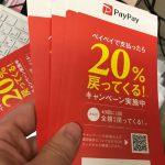 PayPay100億円あげちゃうキャンペーン、あっという間に終了しましたが・・・