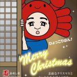 民宿かどやよりメリークリスマスのご挨拶です!!