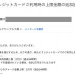 PAYPAYの支払い上限が2万円までになってしまいました・・・2019年1月現在