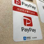 PayPayの決済上限がまた25万円→2万円に下がりましたが・・・