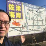 JR佐津駅の民宿案内看板が直りました!