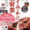 平成最後のかすみカニ感謝祭はいよいよあさって2月24日開催!!